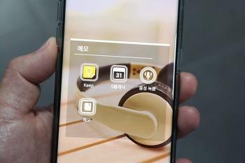 갤럭시 S7 엣지 속 '음성메모' 기능 유용하게 쓰는 법