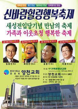 [3월 19, 26일, 4월 2, 9일] 신바람힐링행복축제 - 양천교회