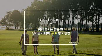 함께 즐기는 골프존! 우리들의 대회, GLF 참여 방법