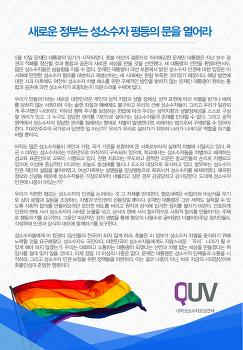 [QUV 성명] 새로운 정부는 성소수자 평등의 문을 열어라