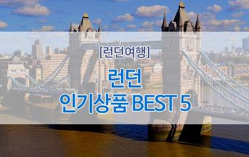 [런던여행] 런던 인기상풍 BEST 5 #런던여행#런던여행패스#런던여행추천패스#더샤드입장권#타워브릿지#런던패스#비지터오이스터카드#런던아이