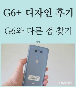 LG G6 플러스(+) 디자인 후기, G6와 다른점 찾기!