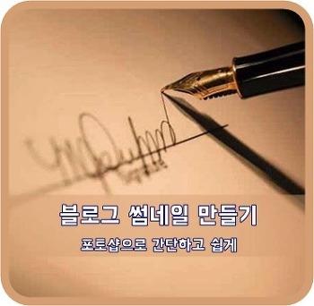 포토샵으로 블로그 서명만들기 저작권 표시합시다