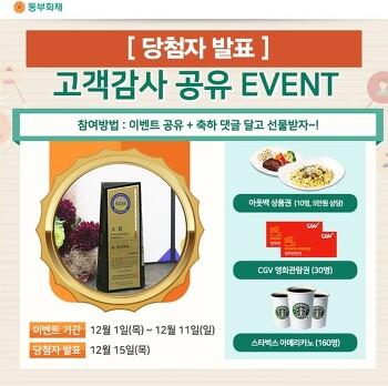 [당첨자 발표] - 고객감사 공유 EVENT