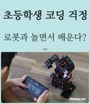 초등학생 코딩 걱정, 로봇과 놀면서 배운다면? (로보위즈, 로봇원정대캠프)