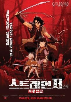 스트레인저 : 무황인담 (Sword Of The Stranger, ストレンヂア,無皇刃譚, 2009)