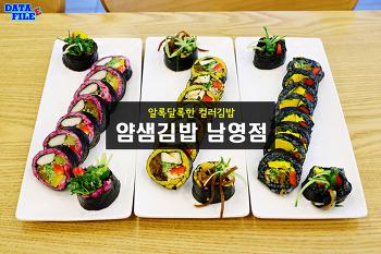 남영역 맛집 - 얌샘 남영점 ♪ 알록달록한 컬러김밥~!