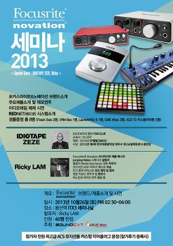 프로오디오 명품 포커스라이트와 노베이션 2013 세미나 개최