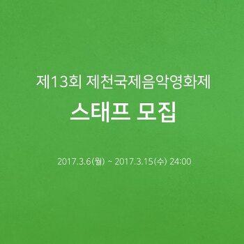 제13회 제천국제음악영화제 스태프 채용 (~3.15, 24:00)