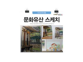 대전문화유산 스케치! 대전시민대학 열린시민강좌 들어보니