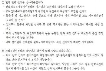 더불어 민주당 혁신안 소개 2