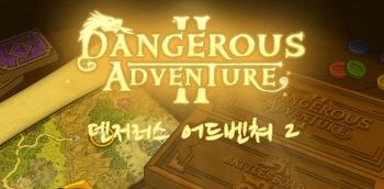 퍼즐대전 RPG - Dangerous Adventure 2