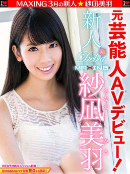 사나에 미우 ( Miu Sanae / 紗凪美羽 ) Maxing 3월 신인