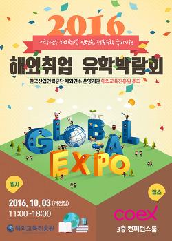 2016 해외취업 유학박람회
