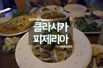 대전 타임월드 맛집 클라시카 피제리아 재방문 후기!
