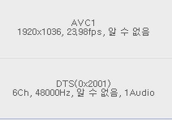 다음 팟인코더 DTS 오디오 변환 (구버전)