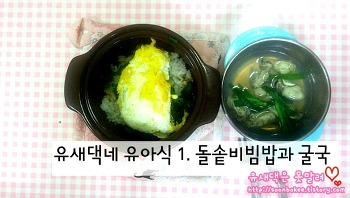 유새댁네 유아식 1. 돌솥비빔밥과 굴국 (16개월 아기식단, 밥거부,유아식 메뉴, 레시피)