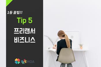 [프리랜서]1등 프리랜서만 아는 비즈니스 Tip5