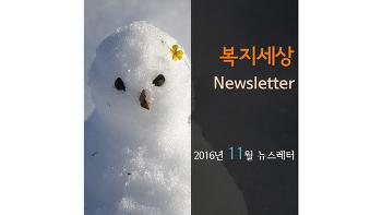 2016년 11월 뉴스레터