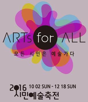 2016 시민예술축전 : Arts for All 시민예술가 모집 ( 2016년 8월 31일 마감 )