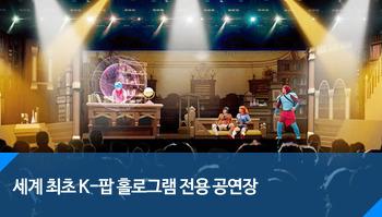 케이팝 3D 홀로그램 공연장 '케이라이브(K-Live)'