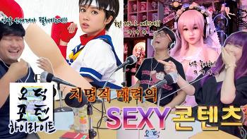 오덕포텐 61화 하이라이트 영상 '치명적인 매력의 섹시 콘텐츠'