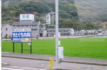 일본 사가현여행 #3 - 우레시노로 향하는 길