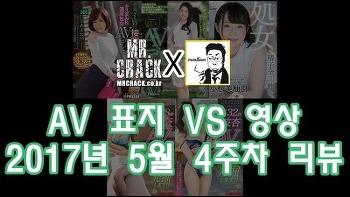 [표지 VS 영상] #AV 표지 VS 영상 2017년 5월 4주차 리뷰 - 로리 스타일과 누님 스타일