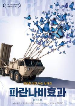 <파란나비효과> 상영일정 & 인디토크