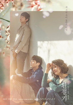 <환절기> 상영일정 & 인디토크