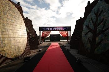 EIDF-고양 호수공원 두번째 야외상영 속으로!
