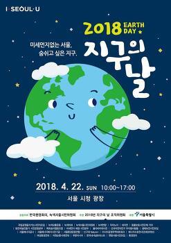 2018년 지구의 날 기념 시민실천 행사가 열립니다.