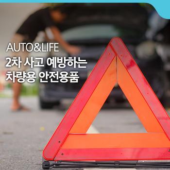 2차 사고 예방하는 차량용 안전용품 [AUTO & LIFE]