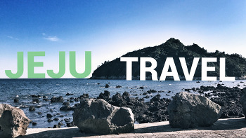 ROP VLOG#2 Travel in Jeju(굵고 짧은 제주여행)