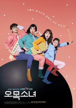 <오목소녀> 상영일정 & 인디토크 _7월 3일 종영