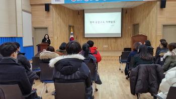 2017. 꿈·끼 탐색주간 운영을 위한 영어체험 교원 연수