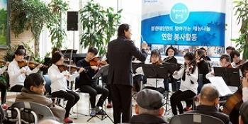 2018 삼성 디지털시티 <연합 재능봉사활동>