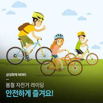 봄철 자전거 라이딩, 안전하게 즐겨요!