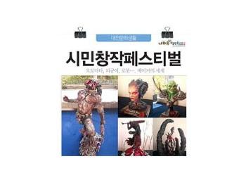 메이커 도시, 대전을 발견하다! 제1회 대전시민창작페스티벌