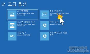윈도우 에러 0xc0000428 원인과 해결 방법