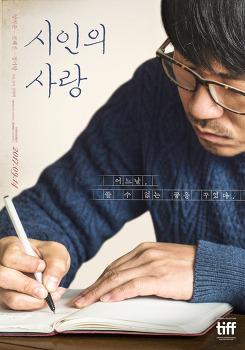 [09.14] 시인의 사랑 | 김양희