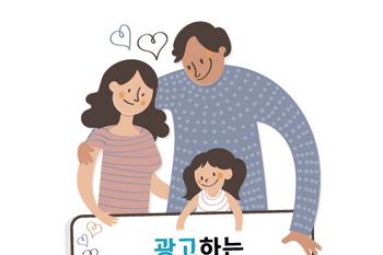 광고하는 워킹맘/워킹대디
