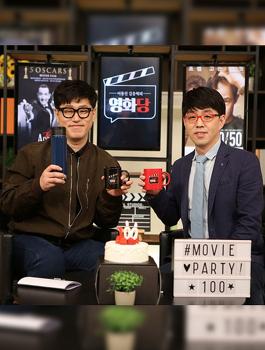 [보도자료]SK브로드밴드, B tv 영화 소개 프로그램 '영화당' 100회 방송 기념 이벤트
