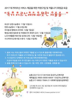[따뜻한 소식]2017년 독거어르신 서비스 제공을 위한 차량구입 및 겨울나기 후원금 모금행사