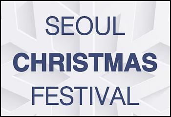 서울 크리스마스 페스티벌 (SEOUL CHRISTMAS FESTIVAL) 요즘 가볼만한곳 추천