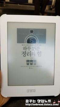 하루 15분 정리의 힘 - 윤선현