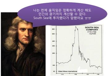 뉴튼도 피하지 못한, South Sea 주가 버블이 생각나는 요즘