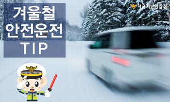 겨울철 안전운전 TIP