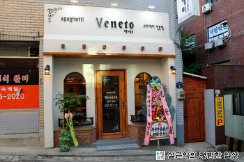 """부산파스타 가게들중에서 """"베네토(VENETO)는 살짝 반전매력이 있는거 같습니다"""