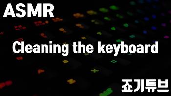 혹시 아직도 못자고 계세요 ?? 기분 좋은소리 ! [죠기튜브] 키보드 청소 사운드 cleaning the keyboard  ASMR 백색소음 sound ( keyboard sound) # white noise ASMR